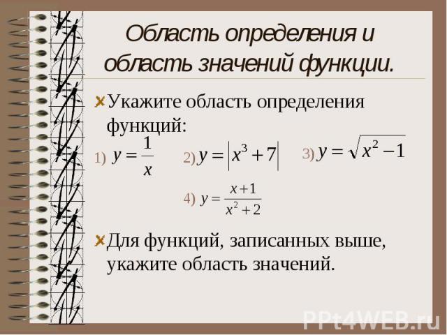 Область определения и область значений функции. Укажите область определения функций:Для функций, записанных выше, укажите область значений.