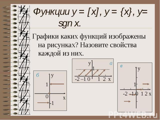 Функции у = [x], y = {x}, y= sgn x. Графики каких функций изображены на рисунках? Назовите свойства каждой из них.
