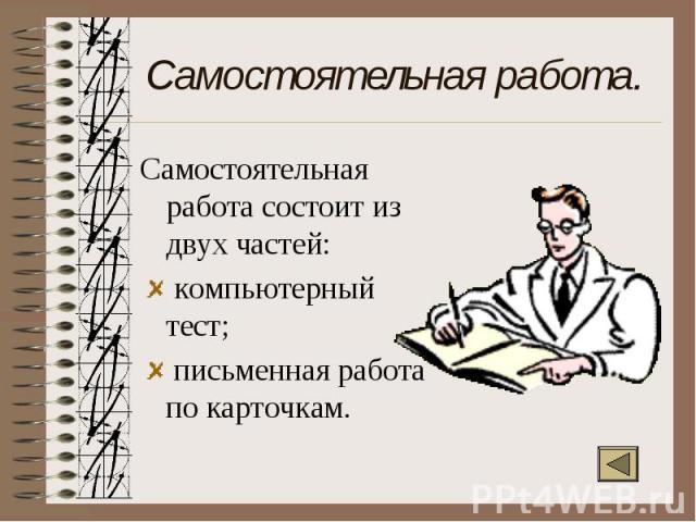 Самостоятельная работа состоит из двух частей: компьютерный тест; письменная работа по карточкам.