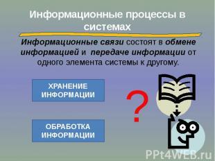 Информационные процессы в системах Информационные связи состоят в обмене информа