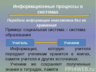 Информационные процессы в системах Передача информации невозможна без ее хранени