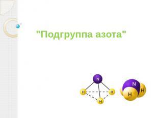 Подгруппа азота