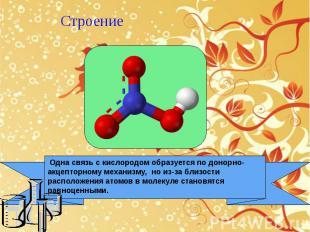 Строение Одна связь с кислородом образуется по донорно-акцепторному механизму, н