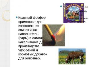 Красный фосфор применяют для изготовления спичек и как наполнитель (пары) в ламп