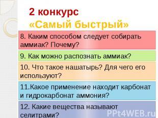 2 конкурс«Самый быстрый» 8. Каким способом следует собирать аммиак? Почему? 9. К