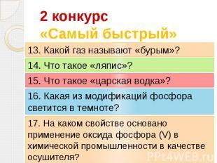 2 конкурс«Самый быстрый» 13. Какой газ называют «бурым»? 14. Что такое «ляпис»?