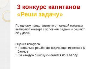 3 конкурс капитанов«Реши задачу» По одному представителю от каждой команды выбир