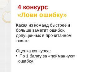 4 конкурс«Лови ошибку» Какая из команд быстрее и больше заметит ошибок, допущенн