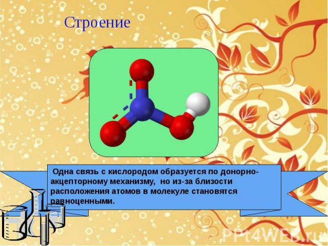Строение Одна связь с кислородом образуется по донорно-акцепторному механизму, но из-за близости расположения атомов в молекуле становятся равноценными.