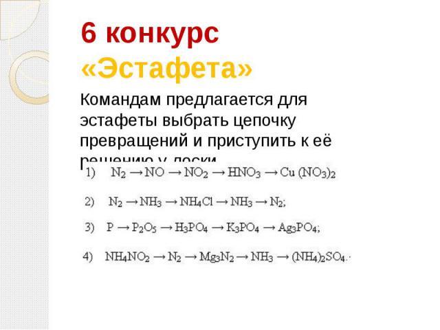 6 конкурс«Эстафета» Командам предлагается для эстафеты выбрать цепочку превращений и приступить к её решению у доски.