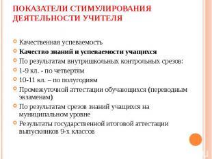 Показатели стимулирования деятельности учителя Качественная успеваемость Качеств