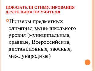 Показатели стимулирования деятельности учителя Призеры предметных олимпиад выше
