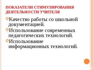Показатели стимулирования деятельности учителя Качество работы со школьной докум