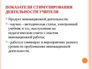 Показатели стимулирования деятельности учителя Продукт инновационной деятельност
