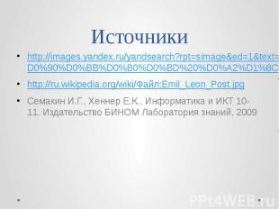http://images.yandex.ru/yandsearch?rpt=simage&ed=1&text=%D0%90%D0%BB%D0%B0%D0%BD