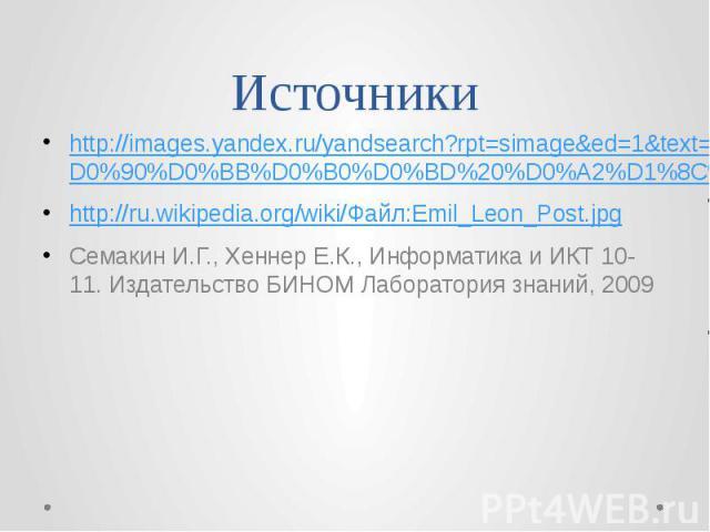 http://images.yandex.ru/yandsearch?rpt=simage&ed=1&text=%D0%90%D0%BB%D0%B0%D0%BD%20%D0%A2%D1%8C%D1%8E%D1%80%D0%B8%D0%BD%D0%B3&p=11&img_url=www.mathcomp.leeds.ac.uk%2Fturing2012%2FImages%2FTuring7.jpghttp://ru.wikipedia.org/wiki/Файл:Emil_Leon_Post.j…