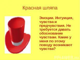 Красная шляпа Эмоции. Интуиция, чувства и предчувствия. Не требуется давать обос