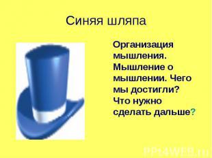 Синяя шляпа Организация мышления. Мышление о мышлении. Чего мы достигли? Что нуж