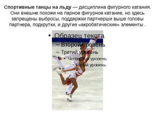 Спортивные танцы на льду— дисциплина фигурного катания.Они внешне похожи на пар