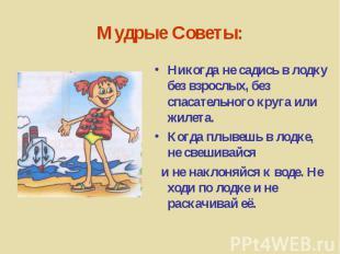 Мудрые Советы: Никогда не садись в лодку без взрослых, без спасательного круга и