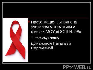 Презентация выполнена учителем математики и физики МОУ «ООШ № 98», г. Новокузнец