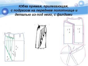 Юбка прямая, прилегающая, с подрезом на переднем полотнище и деталью из-под него