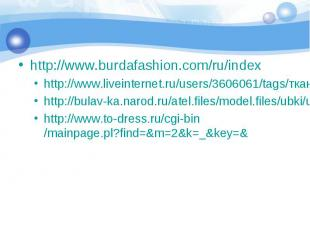 http://www.burdafashion.com/ru/index http://www.liveinternet.ru/users/3606061/ta