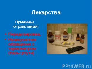 Лекарства Причины отравления:Передозировка,Неаккуратное обращение с термометром