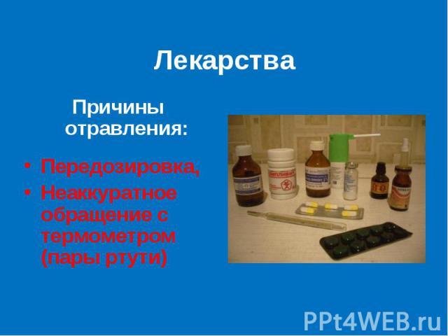 Лекарства Причины отравления:Передозировка,Неаккуратное обращение с термометром (пары ртути)