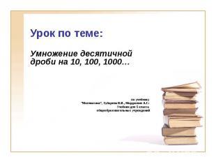 """Урок по теме: Умножение десятичной дроби на 10, 100, 1000… по учебнику """"Математи"""