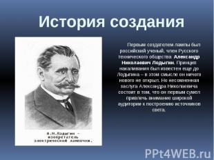 История создания Первым создателем лампы был российский ученый, член Русского те