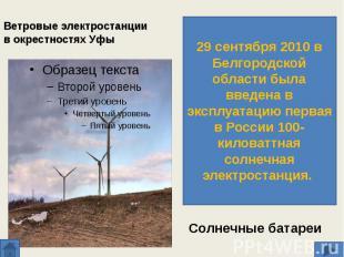 Ветровые электростанции в окрестностях Уфы 29 сентября 2010 в Белгородской облас