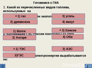 1. Какой из перечисленных видов топлива, используемых на ТЭС, является наиболее