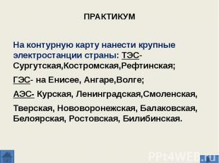 На контурную карту нанести крупные электростанции страны: ТЭС- Сургутская,Костро