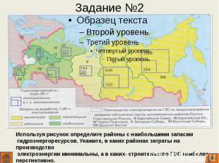 Задание №2 Используя рисунок определите районы с наибольшими запасам гидроэнерго