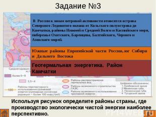 Задание №3 В России к зонам ветровой активности относятся острова Северного Ледо