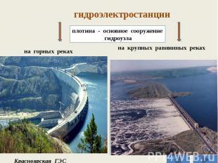 гидроэлектростанции плотина - основное сооружение гидроузла на крупных равнинных