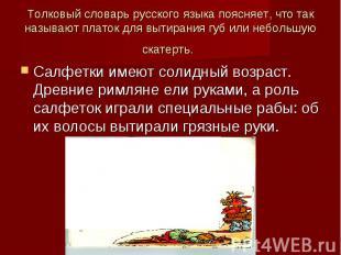Толковый словарь русского языка поясняет, что так называют платок для вытирания