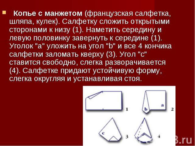 Копье с манжетом (французская салфетка, шляпа, кулек). Салфетку сложить открытыми сторонами к низу (1). Наметить середину и левую половинку завернуть к середине (1). Уголок
