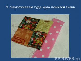 9. Заутюживаем туда куда ложится ткань