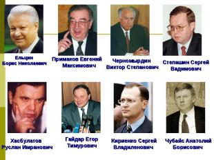 Ельцин Борис Николаевич Примаков Евгений Максимович Черномырдин Виктор Степанови