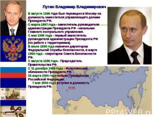 В августе 1996 года был переведен в Москву на должность заместителя управляющего