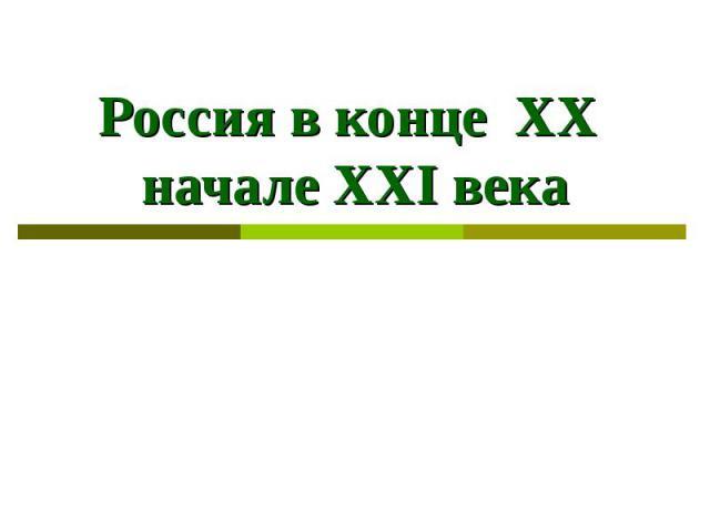 18.12.2011 - 17:47 Презентация
