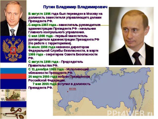 В августе 1996 года был переведен в Москву на должность заместителя управляющего делами Президента РФ.С марта 1997 года - заместитель руководителя администрации Президента РФ - начальник Главного контрольного управления.С мая 1998 года - первый заме…