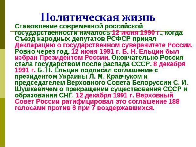 Становление современной российской государственности началось 12 июня 1990 г., когда Съезд народных депутатов РСФСР принял Декларацию о государственном суверенитете России. Ровно через год, 12 июня 1991 г. Б. Н. Ельцин был избран Президентом России.…