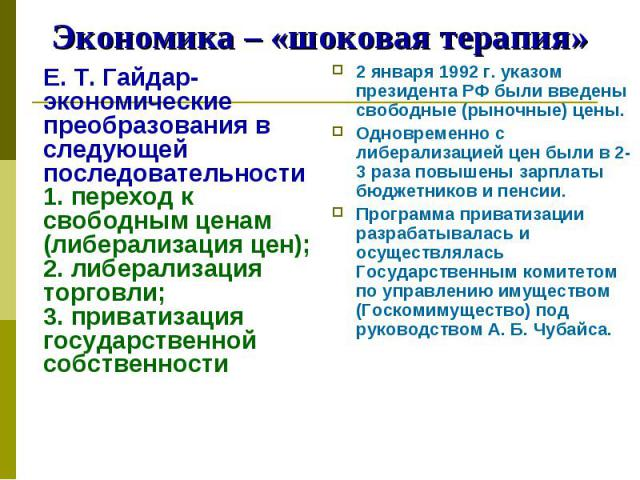 Е. Т. Гайдар-экономические преобразования в следующей последовательности 1. переход к свободным ценам (либерализация цен); 2. либерализация торговли; 3. приватизация государственной собственности 2 января 1992 г. указом президента РФ были введены св…