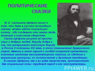 ПОЛИТИЧЕСКИЕ СКАЗКИ М. Е. Салтыков-Щедрин писал о том, что даже в русских волшеб
