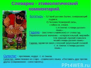 Богатырь - 1).Герой русских былин, совершающий подвиги. 2).Человек безмерной сил