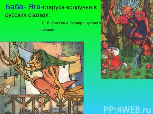Баба- Яга-старуха-колдунья в русских сказках. С. И. Ожегов « Словарь русского яз