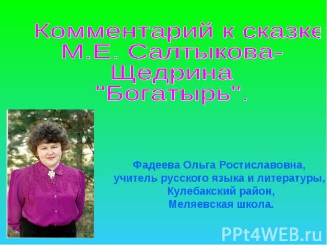 Комментарий к сказке М.Е. Салтыкова - Щедрина